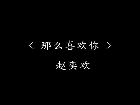 那么喜欢你 - 赵奕欢(电视剧《夜空中最闪亮的星》插曲) 『动态歌词』那么喜欢你 身不由己每一秒钟的剧情里全都是你