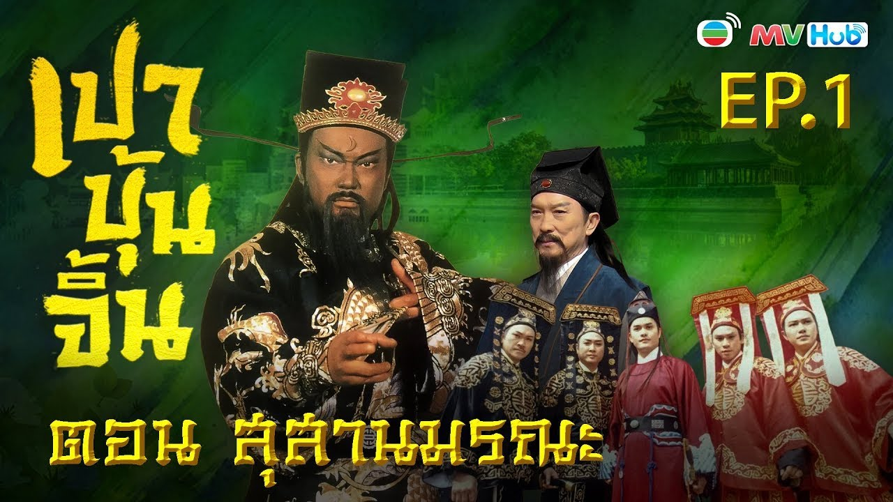 ซีรีส์จีน | เปาบุ้นจิ้นสุสานมรณะ JUSTICE PAO(CAST-IRON TOMB) [พากย์ไทย] | EP1 | TVB Thailand | MVHub
