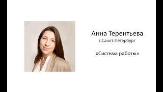 Смотреть видео 31 01 18 Анна Терентьева Система работы Директор Санкт Петербург онлайн