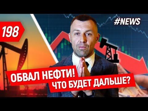 Обвал рынка! Падение цен на нефть. Что нас ждет!? | Бегущий Банкир