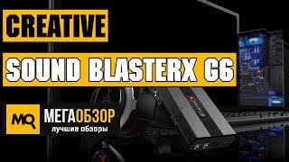 Creative Sound BlasterX G6 обзор звуковой карты