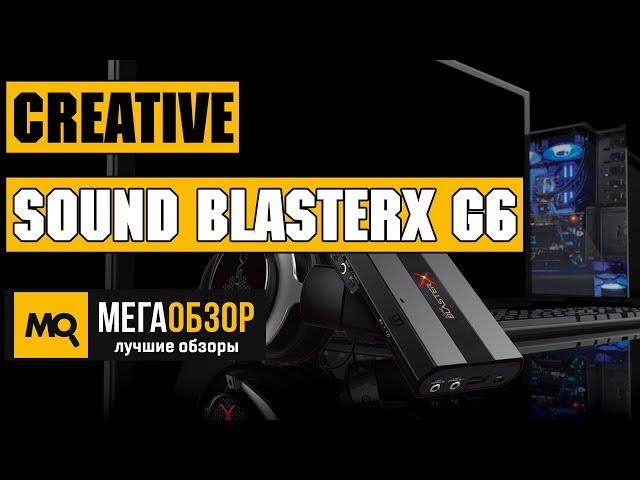 Обзор Creative Sound BlasterX G6  Лучшая внешняя звуковая