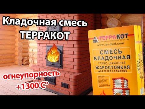 Кладочная смесь ТЕРРАКОТ глино-шамотная