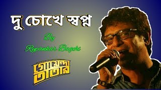 goyenda-tatar-rupankar-promo-song