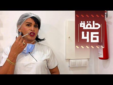 Youssef Ouzellal - FATEMA ETTAWIL | EP 46 | يوسف أوزلال - فاطمة التاويل