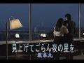 見上げてごらん夜の星を (カラオケ) 坂本九