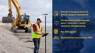 S Max GEO. GNSS-приемник российской разработки.