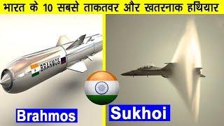 भारत के 10 सबसे ताकतवर हथियार- Top 10 India's Most Powerful Weapons