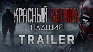 [New Records]Красный Колпак: Падший Русский трейлер /  Red Hood: The Fallen Russia Trailer
