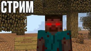 😨 Очень СТРАШНЫЙ миф REDERROR7 в Майнкрафт ⇒ Стрим Minecraft