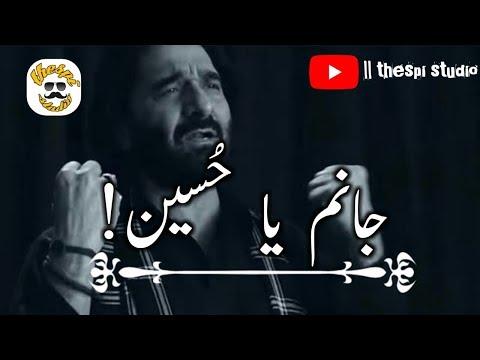 janum-ya-hussain-(a.s)-|-nadeem-sarwar-||-new-whatsapp-status-2019