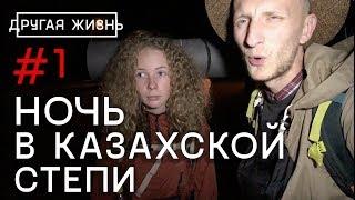Кругосветное путешествие. #1: Автостоп Россия - Казахстан. Как бросить все и уехать в кругосветку?