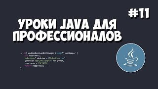 Уроки Java для профессионалов | #11 - Добавление пользователя в базу данных