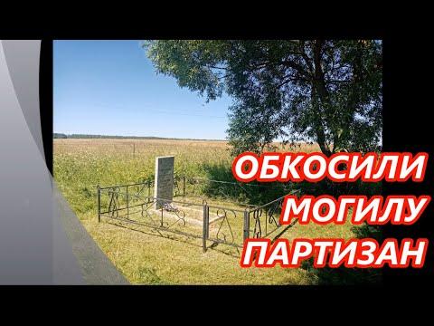 Обкосили партизанскую могилу