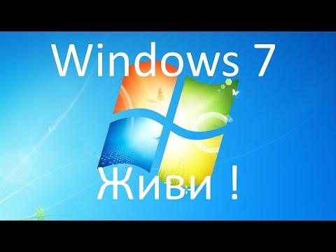 Windows 7 не может умереть. От Microsoft требуют дать ОС вторую жизнь. Петиция Windows 7 живи !