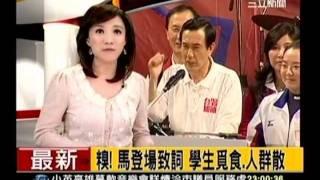 2011 12 04國民黨萬人造勢 馬英九上台致詞 群眾馬上跑光光