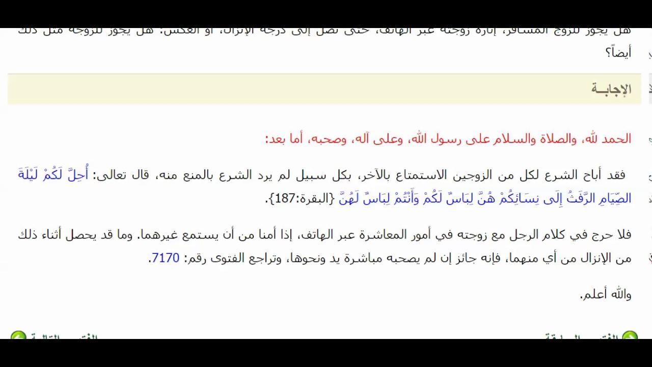 حكم النكاح من الدبر عند الشيعة 4