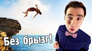 Как БЕЗ БРЫЗГ прыгать в воду? ФИЗИКА СПОРТА #4
