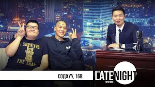 The Late Night with Miko - Содхүү & 168 |full eps|