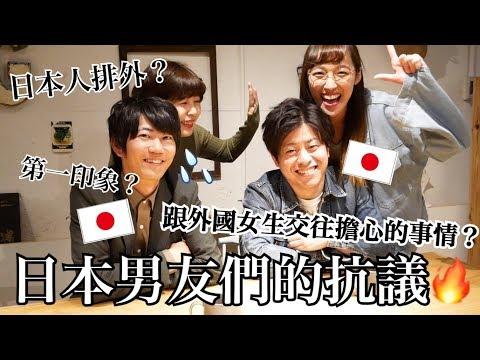 📢日本男友們的真心話!跟台灣女生交往擔心的事情?對女友的第一印象?題題直擊核心🔥|RU