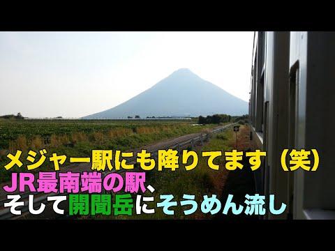 【#0007】JR最南端の駅にも行ってます【指宿枕崎線・西大山駅】