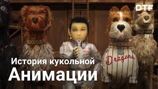 История кукольной анимации