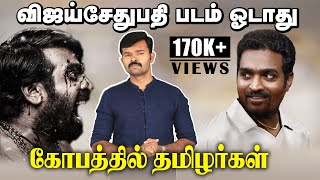 ShameonVijaysethupathi | 800 movie | Saattai