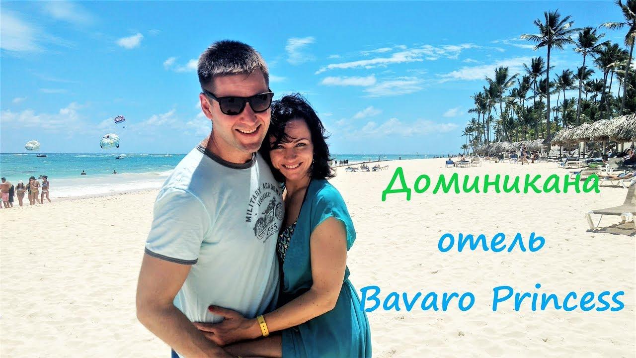Атмосфера Доминиканы. отель Bavaro Princess Райский уголок Отдых в Доминикана 2019