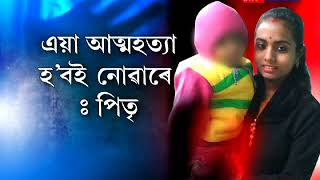 Guwahati girl set on fire by husband and in-laws for dowry