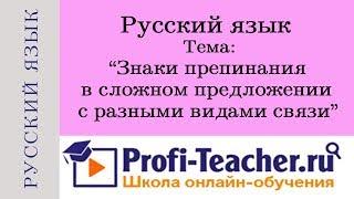 Русский язык. Знаки препинания в сложном предложении с разными видами связи. Profi-Teacher.ru