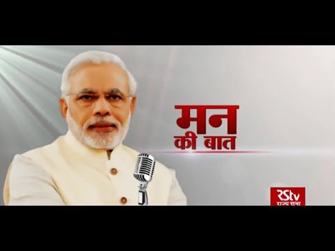 Mann Ki Baat by PM Narendra Modi | September 2018
