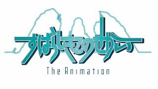 「すばらしきこのせかい The Animation」ティザーPV