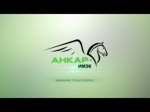 Анкар-Имэк. Движение только вперед!