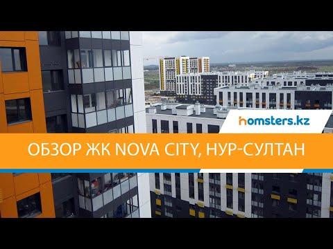 Обзор ЖК Nova City в Нур-Султане (Астана), район Есиль