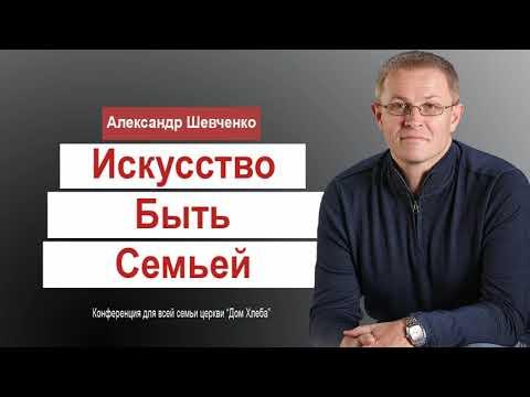 Александр Шевченко   Искусство быть Семьей