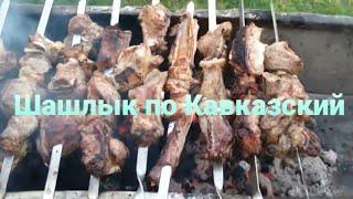 Шашлык по Кавказский