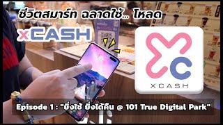 ยิ่งใช้ ยิ่งได้เงินคืน ดีอะ | ลองใช้ xCash @101 True Digital Park