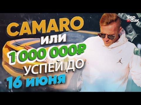 Как забрать CAMARO или МИЛЛИОН? ЧЕРДАК - Мы летим (Премьера клипа 2019)