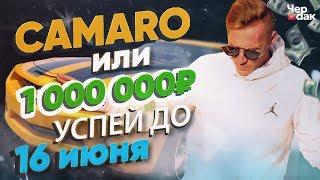 Download Как забрать CAMARO или МИЛЛИОН? ЧЕРДАК -  Мы летим (Премьера клипа 2019) Mp3 and Videos