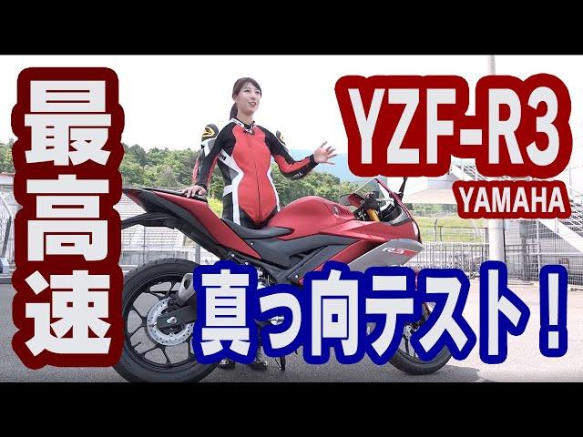 【最高速】YAMAHA YZF-R3で大関さおりが最高速チャレンジ!