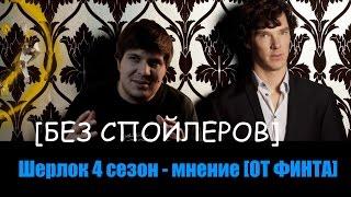 Шерлок 4 сезон - мнение БЕЗ СПОЙЛЕРОВ [ОТ ФИНТА]