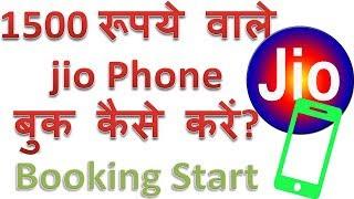 1500 रूपये वाले jio Phone बुक कैसे करें Booking Start | Jio phone ke liye booking kaise kare
