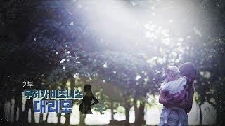 PD수첩 1205회 예고(2019.08.06화 방송)