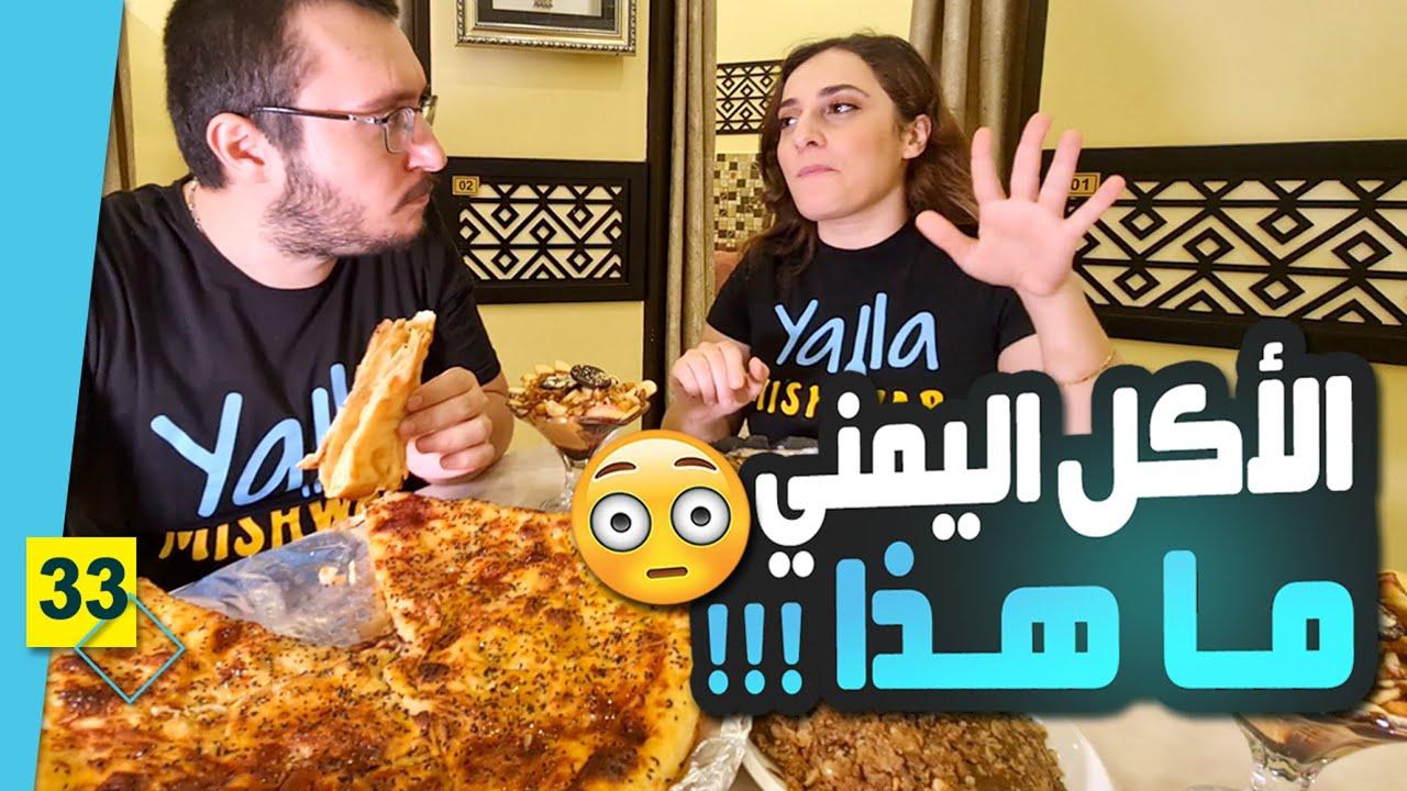 الأكل في اليمن شي غريب !! 🇾🇪 جربنا الأكل اليمني الشعبي لأول مرة