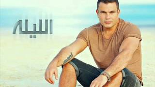 عمرو دياب- سبت فراغ كبير- البوم اليلة Amr Diab - Sebt Faragh Kibeer 2013