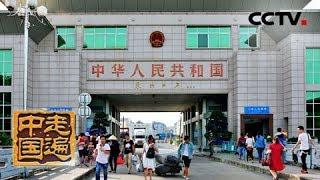 《走遍中国》 20190702 专题片《丝路门户亮起来》(下) 两城一家| CCTV中文国际