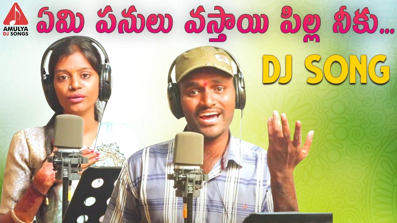 New SUPER HIT Telangana Folk Songs | Emmi Panulu Vastayi Pilla Neeku DJ Song | Amulya DJ Songs