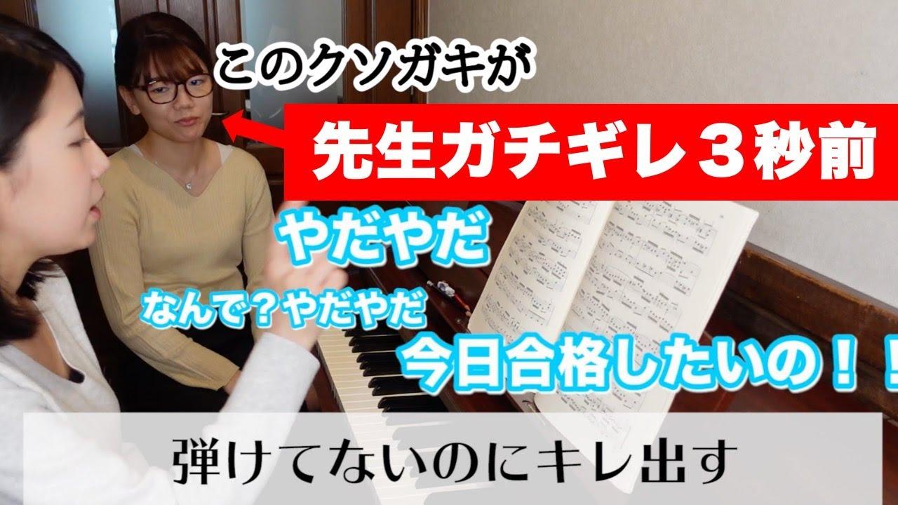 【実録!】絶望したレッスン7選