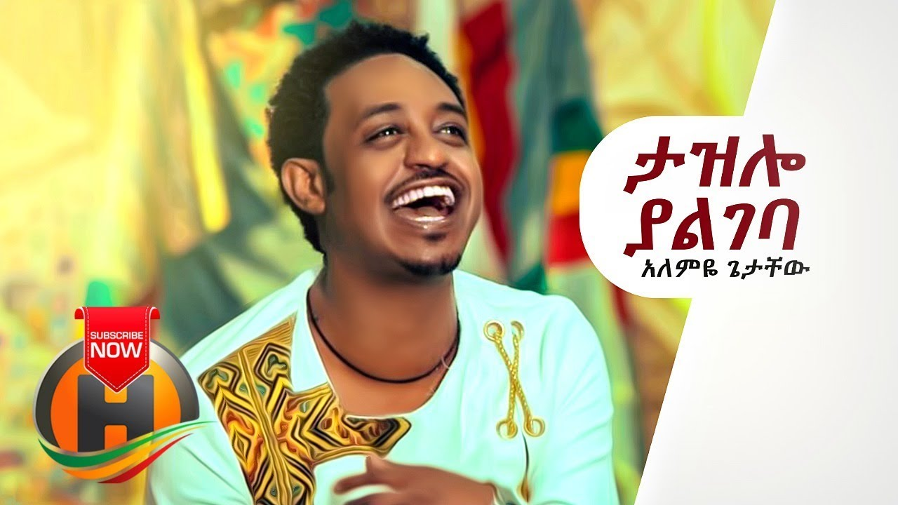 Alemye Getachew - Tazelo Yalgeba | ታዝሎ ያልገባ - New Ethiopian Music 2019 (Official Video)