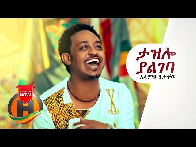 Alemye Getachew - Tazelo Yalgeba | ታዝሎ ያልገባ - New Ethiopian Music 2019 (Official Video)